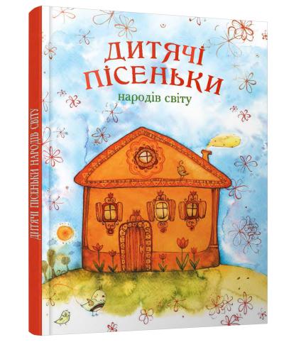 Книга Дитячі пісеньки народів світу
