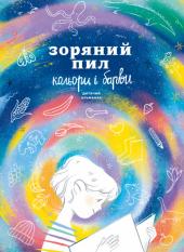 Дитячий альманах «Зоряний пил. Кольори і барви» - фото обкладинки книги