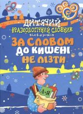 Дитячий фразеологічний словник. За словом до кишені не лізти - фото обкладинки книги