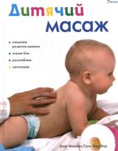 Дитячий масаж - фото обкладинки книги