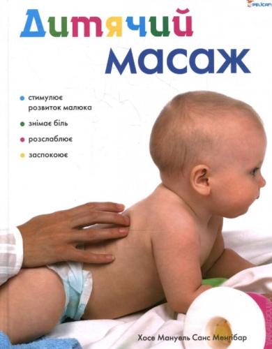 Книга Дитячий масаж