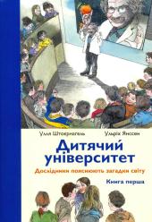 Дитячий університет. Дослідники пояснюють загадки світу - фото обкладинки книги
