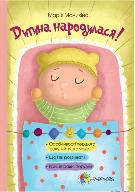 Дитина народилася! - фото книги