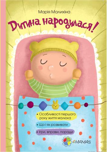 Книга Дитина народилася!