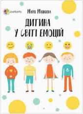 Дитина у світі емоцій - фото обкладинки книги
