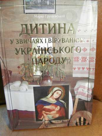 Книга Дитина у звичаях і віруваннях українського народу