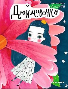 Дюймовочка - фото книги
