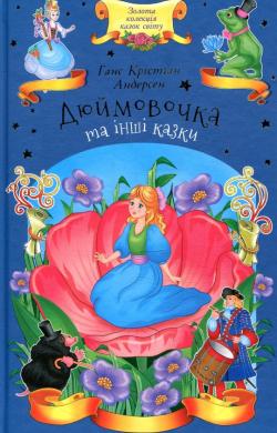 Дюймовочка та інші казки - фото книги