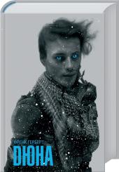Дюна - фото обкладинки книги