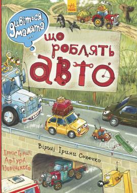 Дивіться, малята Що роблять авто - фото книги