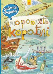 Дивіться, малята Що роблять кораблі - фото обкладинки книги