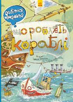 Книга Дивіться, малята Що роблять кораблі