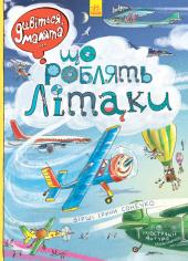 Дивіться, малята Що роблять літаки - фото обкладинки книги