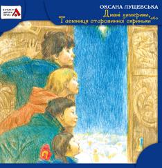 Дивні химерики, або Таємниця старовинної скриньки - фото книги