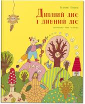 Дивний лис і дивний ліс - фото обкладинки книги