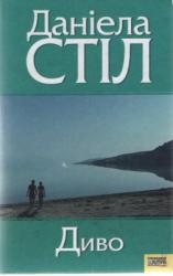 Диво - фото обкладинки книги
