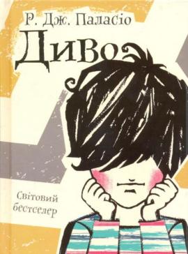 Книга Диво