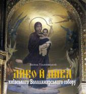 Диво й дива київського Володимирського собору - фото обкладинки книги