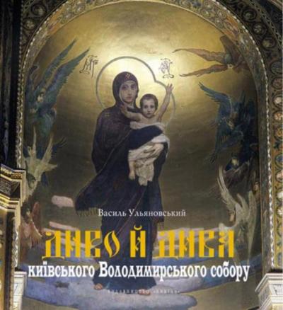 Книга Диво й дива київського Володимирського собору