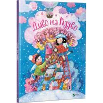 Книга Диво на Різдво