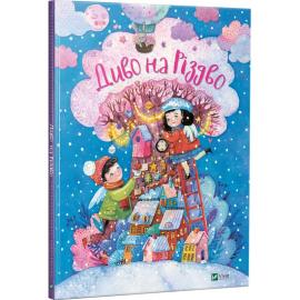Диво на Різдво - фото книги