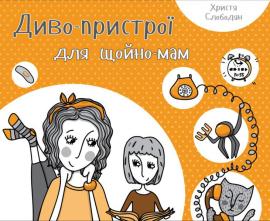 Диво-пристрої для щойно-мам - фото книги