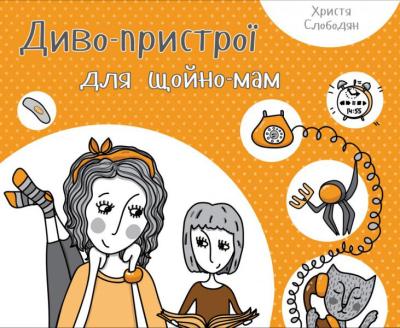 Книга Диво-пристрої для щойно-мам
