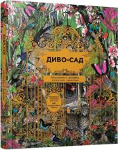 Диво-сад - фото обкладинки книги
