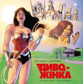 Диво-Жінка. Світ очима супергероя - фото обкладинки книги