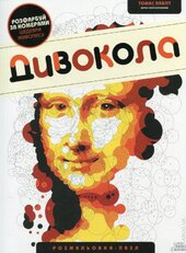 Дивокола - фото обкладинки книги