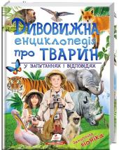 Дивовижна енциклопедія про тварин у запитаннях і відповідях - фото обкладинки книги