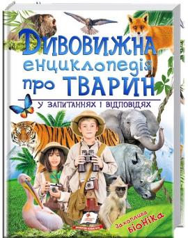 Дивовижна енциклопедія про тварин у запитаннях і відповідях - фото книги