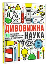 Дивовижна наука - фото обкладинки книги