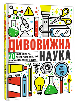 Дивовижна наука - фото книги