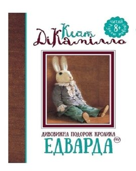 Дивовижна подорож кролика Едварда - фото книги