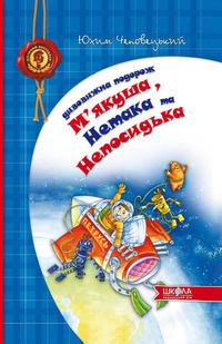 Дивовижна подорож М'якуша, Нетака та Непосидька - фото книги