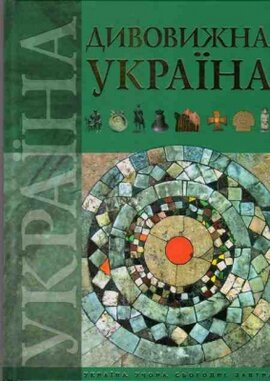 Книга Дивовижна Україна