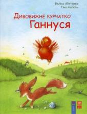 Дивовижне курчатко Ганнуся - фото обкладинки книги