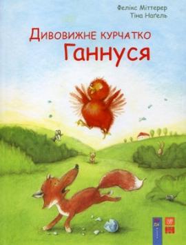 Книга Дивовижне курчатко Ганнуся
