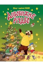 Дивовижне Різдво - фото обкладинки книги
