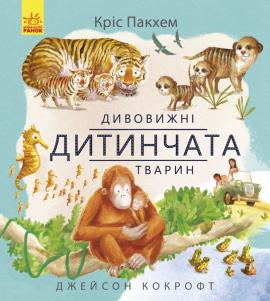Дивовижні дитинчата тварин - фото книги