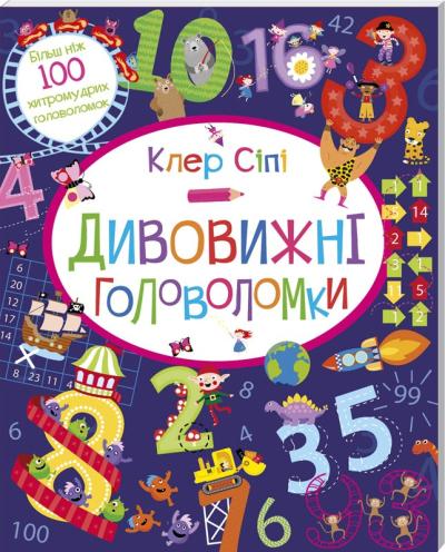 Книга Дивовижні головоломки