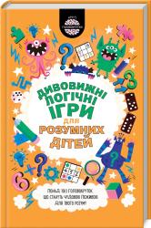 Дивовижні ігри для розумних дітей - фото обкладинки книги