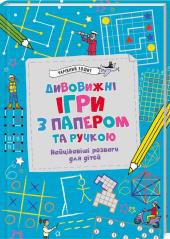 Дивовижні ігри з папером та ручкою - фото обкладинки книги