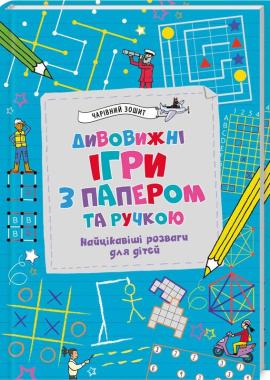 Дивовижні ігри з папером та ручкою - фото книги