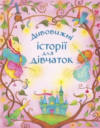 Книга Дивовижні історії для дівчаток