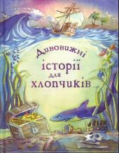 Дивовижні історії для хлопчиків - фото обкладинки книги