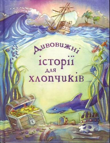 Книга Дивовижні історії для хлопчиків