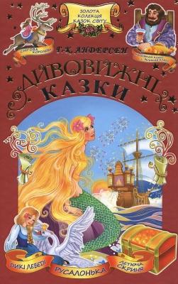 Книга Дивовижні казки