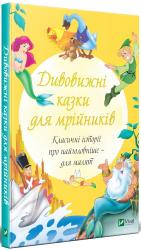 Дивовижні казки для мрійників - фото обкладинки книги